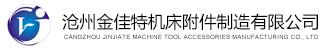 沧州金佳特机床附件制造有限公司
