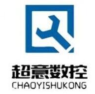 济南超意数控机械设备有限公司
