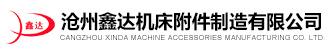 沧州鑫达机床附件制造有限公司