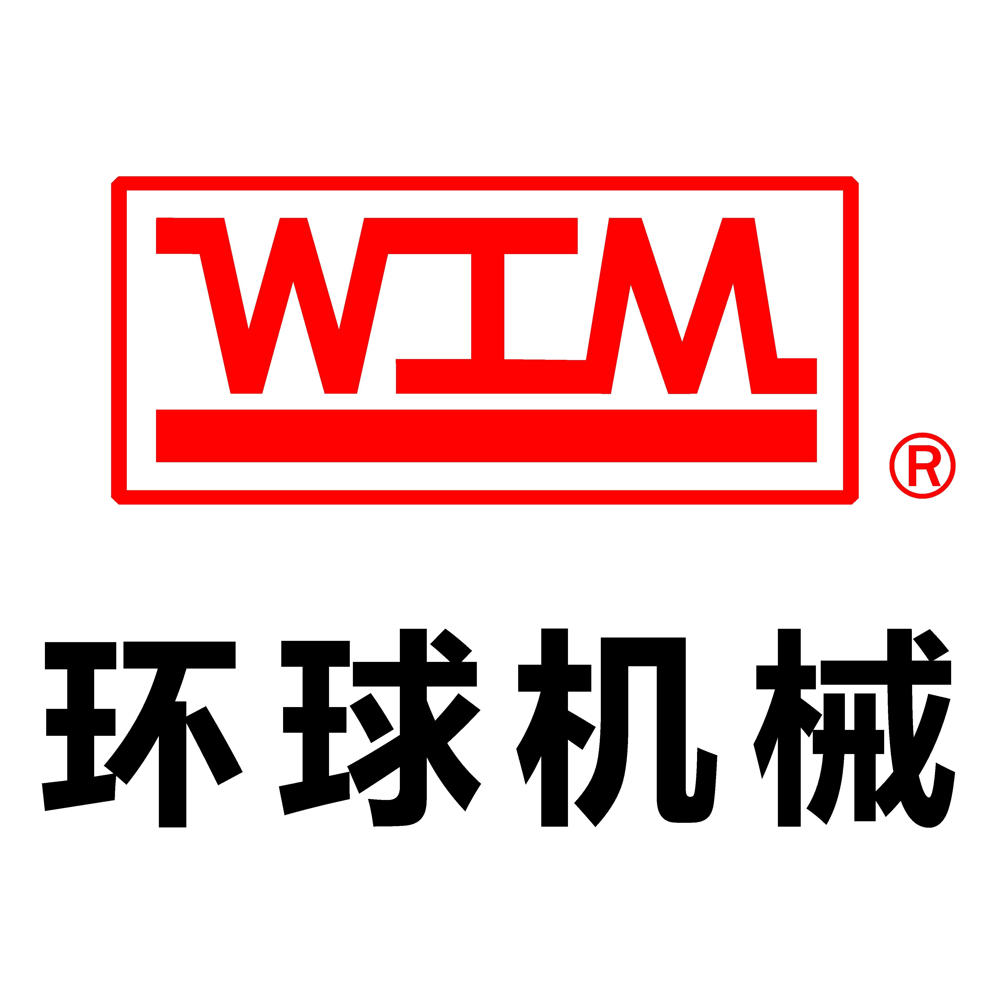 环球工业机梦幻困阵械(东莞)有限公司