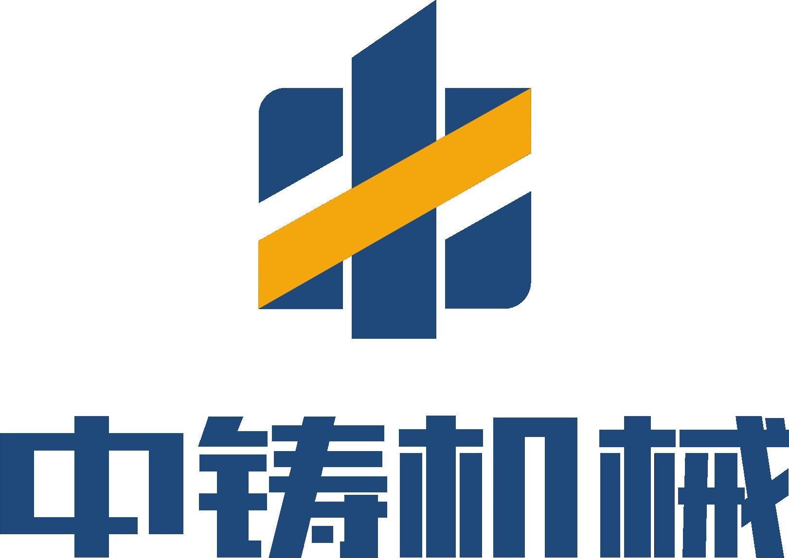 广东中铸机械设备有限乐虎游戏官网