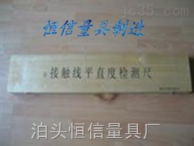 接触线平直度检测尺材质镁铝