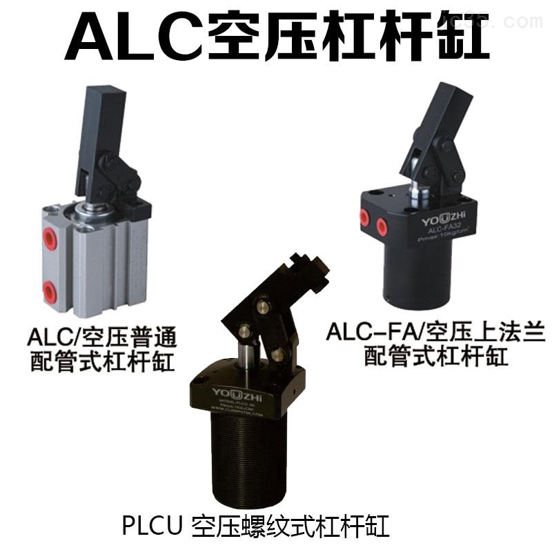 ALC/PLCU系列空压杠杆缸