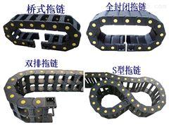 齐全锻压机械线缆塑料拖链