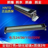 HNTD机床防爆灯LED照明灯 防水防油金属工作灯 110/220/24V三防灯