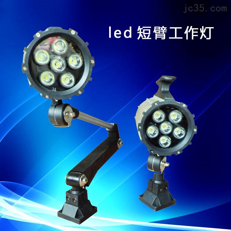 led机床工作灯 24v 车床灯 LED工作灯 长臂 220v 灯具