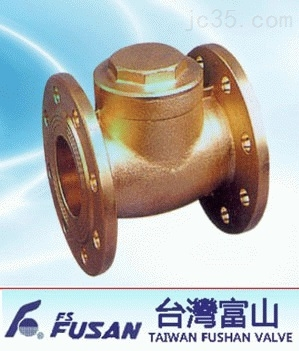 台湾富山FS202,FS222黄铜法兰止回阀