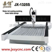嘉信JX-1325S数控石材雕刻机加工中心