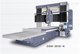 DSM-3018龍門銑床