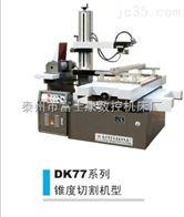 DK7780AZ锥度切割机