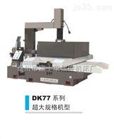 DK77系列大锥度切割机