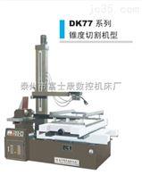 DK77系列锥度切割机