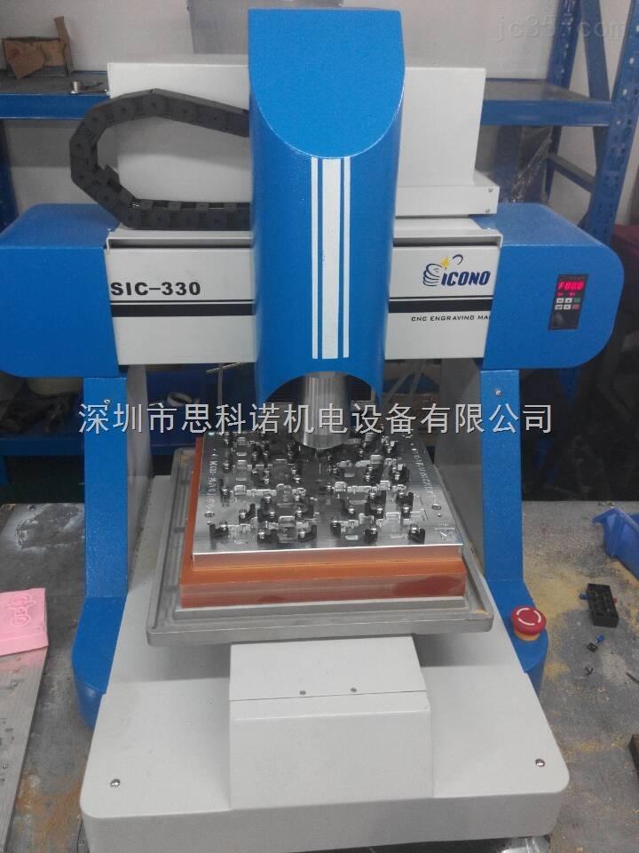 深圳雕刻机 iphone苹果手机芯片打磨机 提供夹具和技术