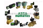 阿斯卡ASCO/202直动式比例调节电磁阀
