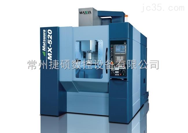 五轴立式加工中心(松浦MX-520)