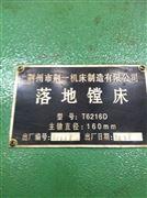 出售全新T6216-3/6(T6216D)