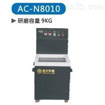 供应精密五金全自动变频磁力抛光机N9010
