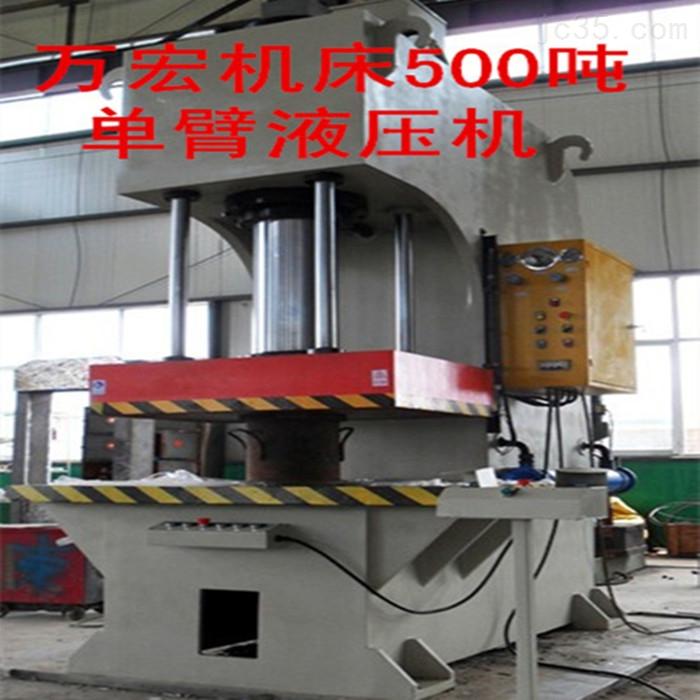 200吨单臂液压机