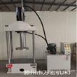 南京单臂液压机
