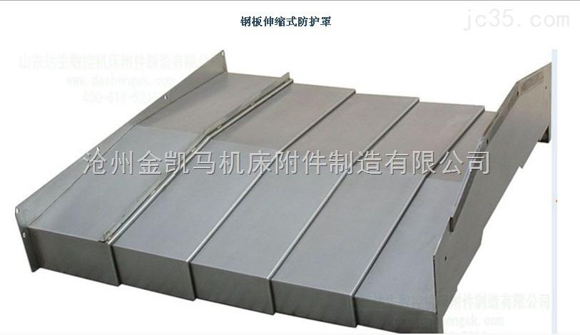 倾斜型铣床钢板导轨防护罩