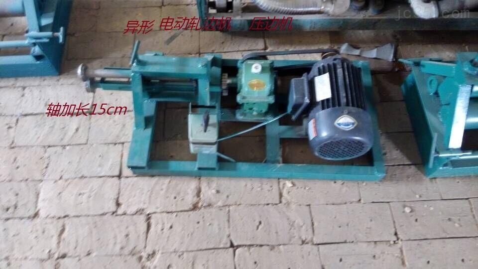 铁皮电动压边机  铁皮电动压箍机