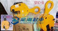 SVC 10 WH世霸钢板钳【10吨把手式钢板吊】龙海起重