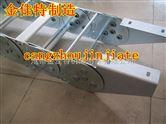 大连TLG125全封闭型穿线钢铝拖链 钢铝拖链厂家定做