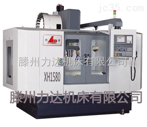 XH1580数控铣床