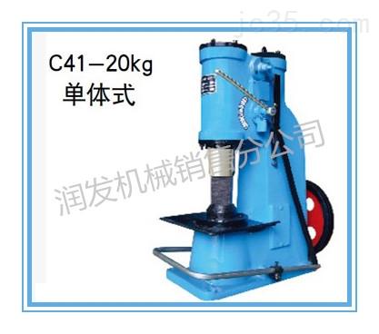 C41-20KG小型空气锤