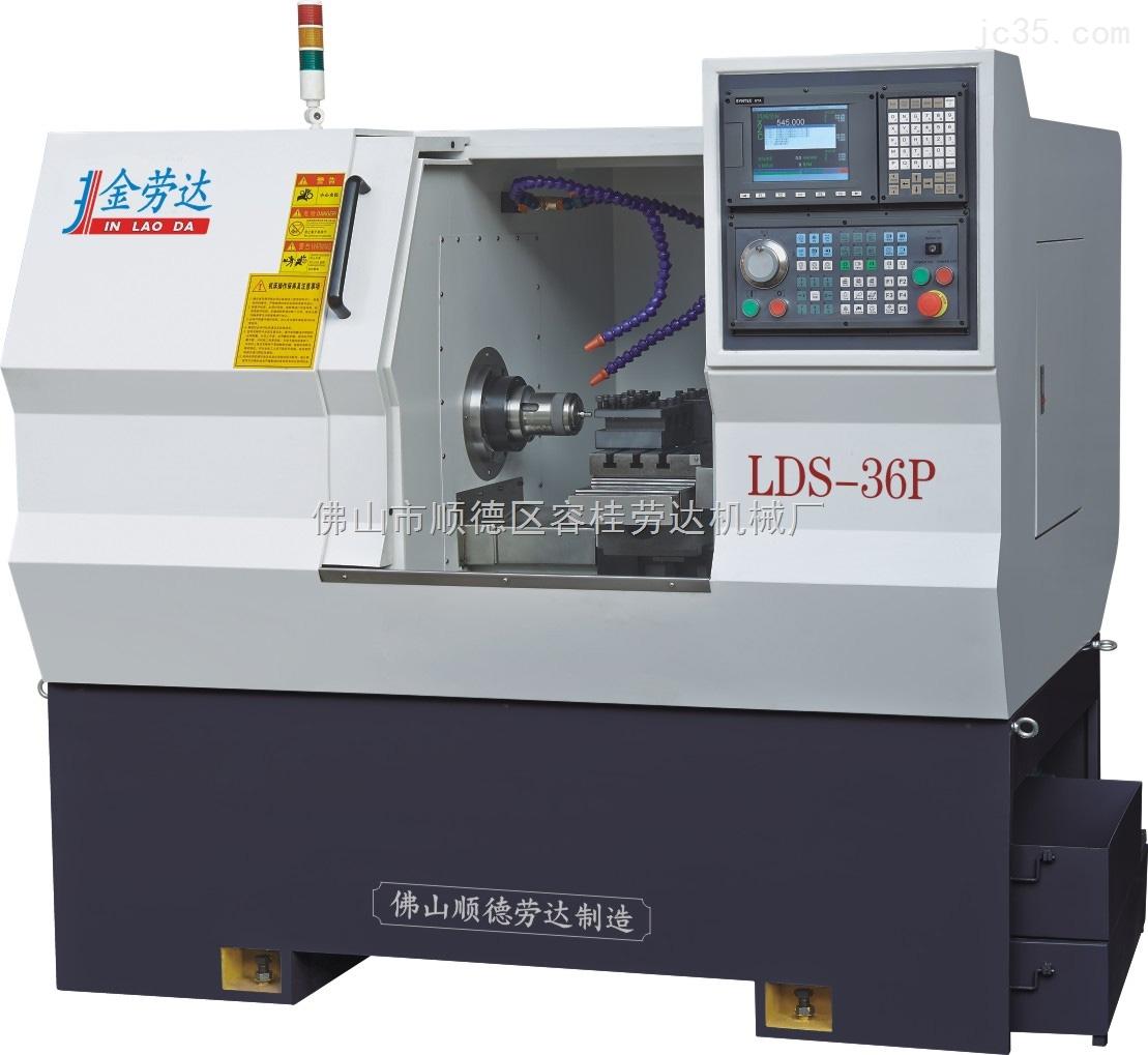 劳达机械LDS-36P平轨数控车床 棒料 变频/伺服电机