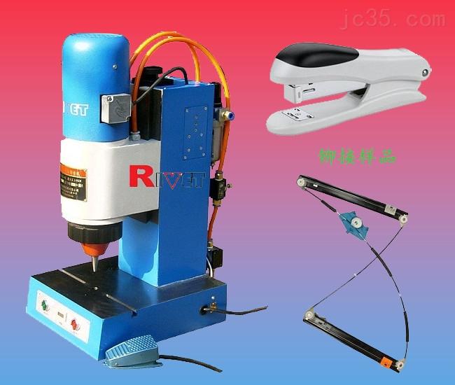供应瑞威特气动铆接机,径向铆接机,小型铆接机