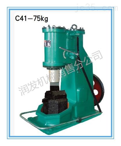 C41-75kg打铁空气锤 空气锤厂家