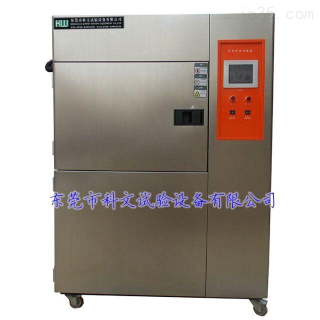标准型冷热冲击箱|冷热冲击测试箱