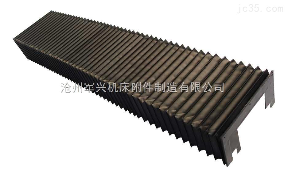 机床专用柔性风琴式防护罩