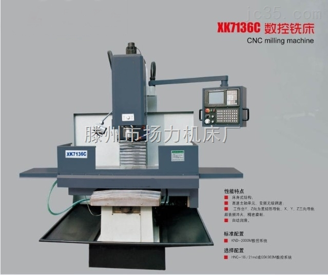 XK7136C数控铣床