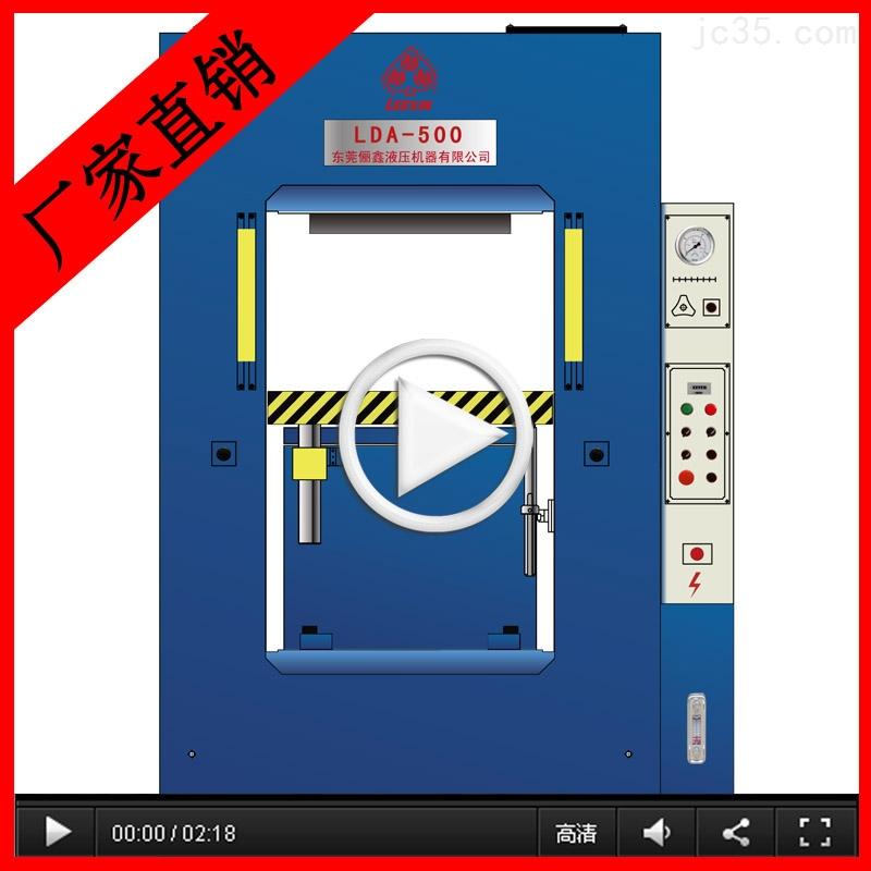下缸式框架油压机 龙门式液压整机 现货供应东莞