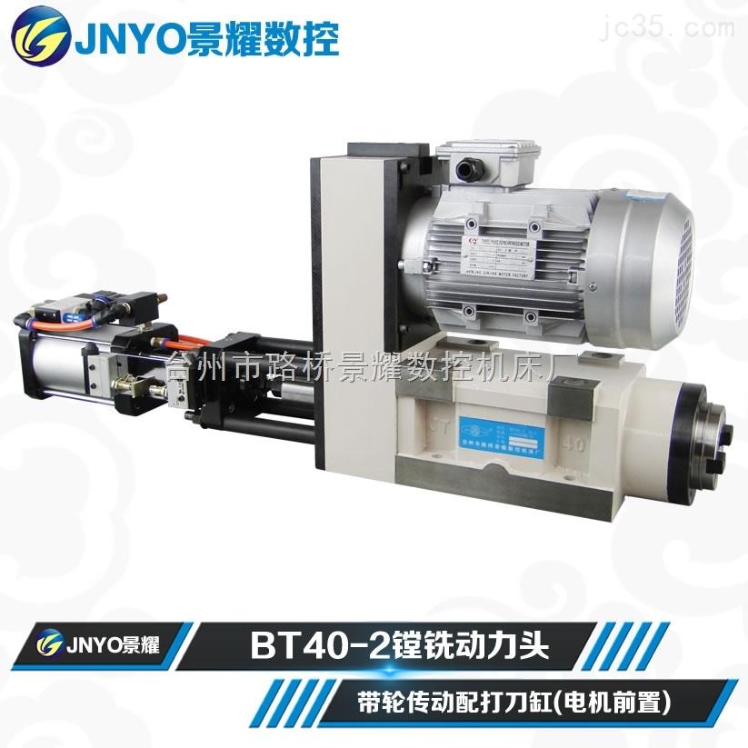 动力头/钻孔动力头/主轴头/自动打刀动力头/镗铣动力头/BT40-2