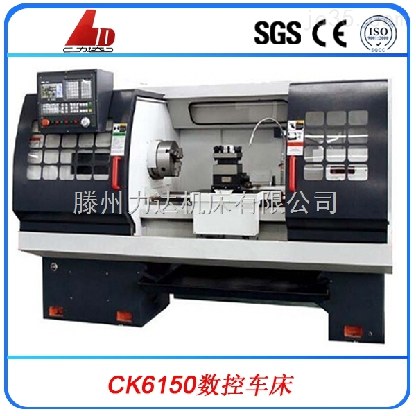 CK6150数控车床厂家直销价格