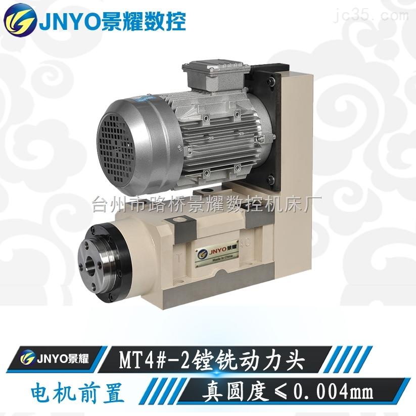 动力头/镗孔动力头/钻孔动力头MT4#-2电机前置