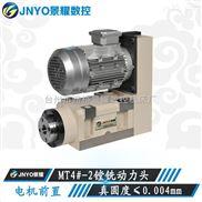 MT4#-2-动力头/镗孔动力头/钻孔动力头MT4#-2电机前置