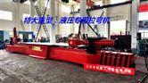 King dedicated heavy-duty hydraulic bending machin