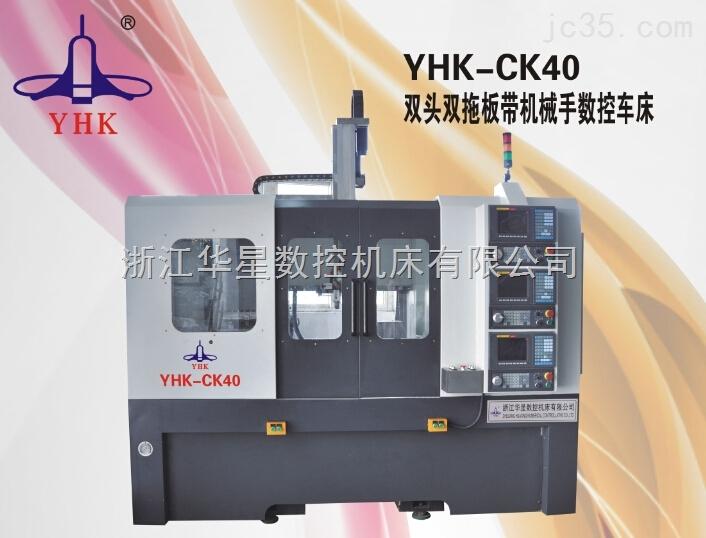YHK-CK40高速数控机床
