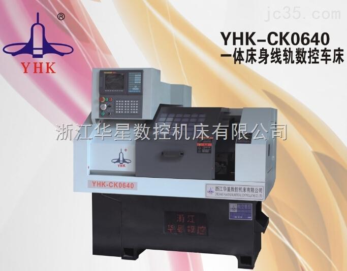 YHK-CK0640数控线轨机床