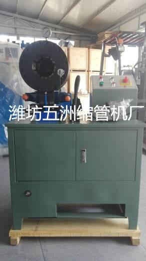 wz-300Q型全自动液压缩管机