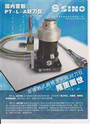 广州诺信PT-L-A雕铣机对刀仪