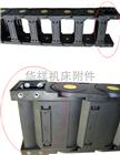 各种规格应有尽有耐高温重型工程塑料拖链