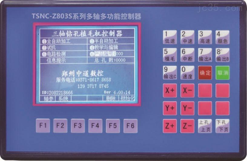 多功能数控系统