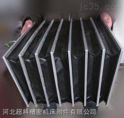 机床风琴式安全防护罩
