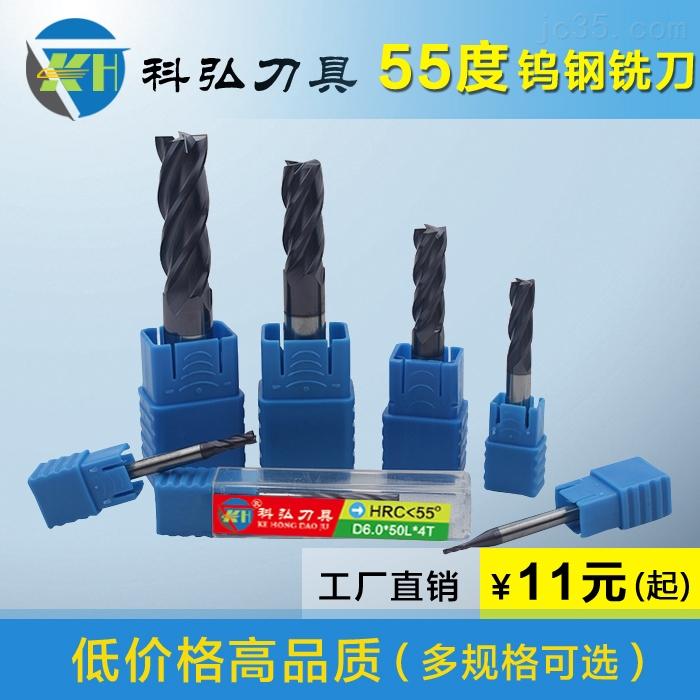 钨钢铣刀55度4刃硬质合金铣刀厂家