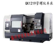 QK1219数控管螺纹车床